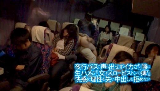 深夜バスでセックス55
