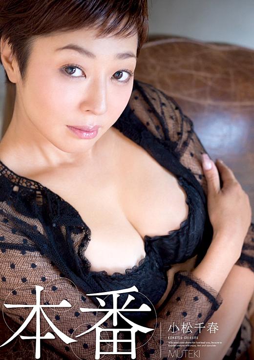 本番 小松千春 01