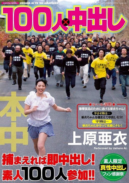 100人×中出し 上原亜衣 01
