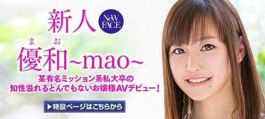 優和mao 67