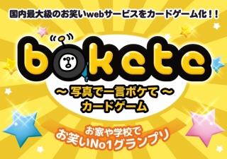 bokete-cardgame-title-20150506.jpg