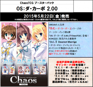 chaos-os-dc-2-20150316.png
