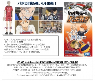 haikyu-tcg-vol5-detail-201503.jpg