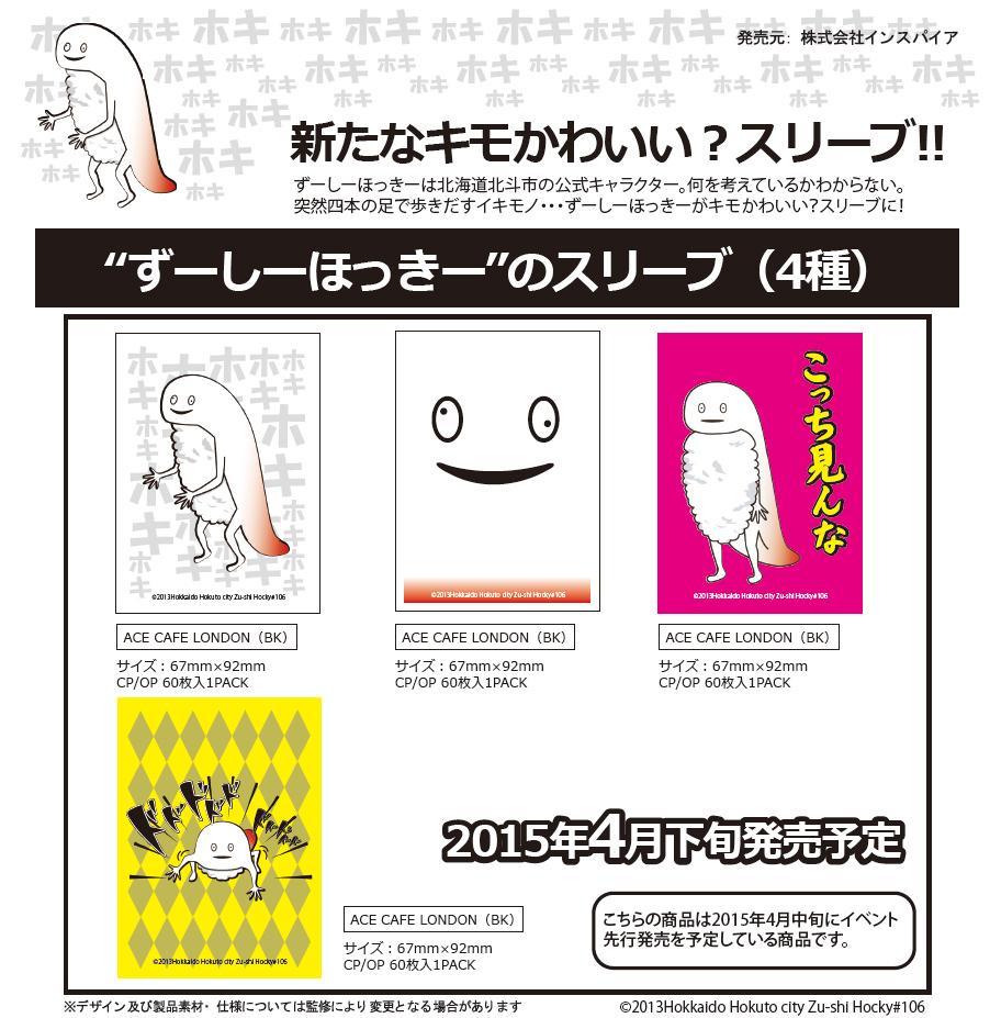 islv20150323,zushihocky,0 関連□マイルストン