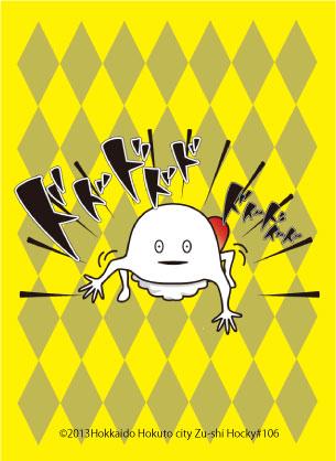 ずーしーほっきーのスリーブ ドドド · islv20150323,zushihocky,4