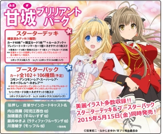 level-neo-amagi-brilliant-park-20150309.jpg
