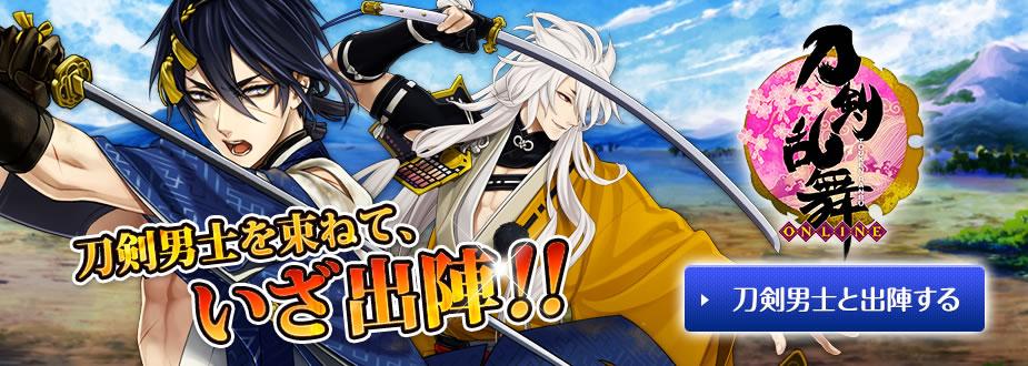 刀剣乱舞-ONLINE- - オンラインゲーム - DMM.com