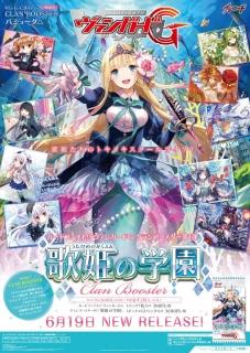 vg-cb01-utahime-no-gakuen-poster-20150420.jpg