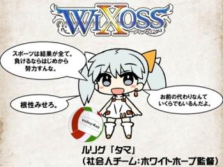 wixoss-april-fool-20150401-6.jpg
