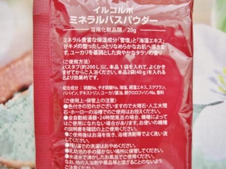 発汗促進、デトックス、保湿力アップに!雪塩入浴剤【シーボディ イルコルポ ミネラルバスパウダー】