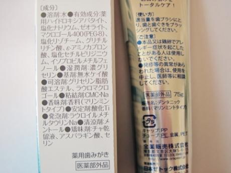 口臭、歯周病予防、ツルツル輝く白い歯に!薬用ホワイトニング歯磨き剤【オーラパール】