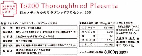 1ヵ月分、1980円!北海道産サラブレットプラセンタ【Tp200】低分子で吸収がいいから継続中!