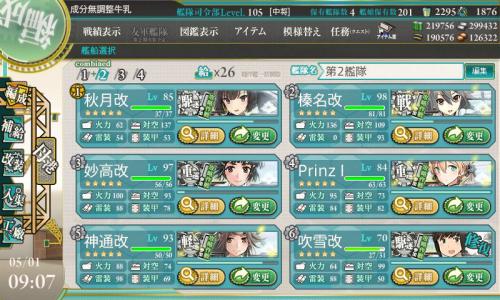 艦これ-151