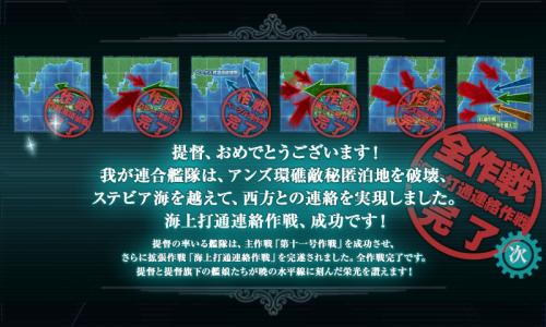 艦これ-199