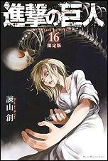 『進撃の巨人 16巻(限定版)』購入レビュー