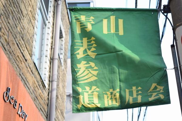 青山表参道商店会
