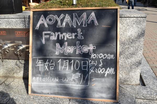 青山ファーマーズマーケット 看板