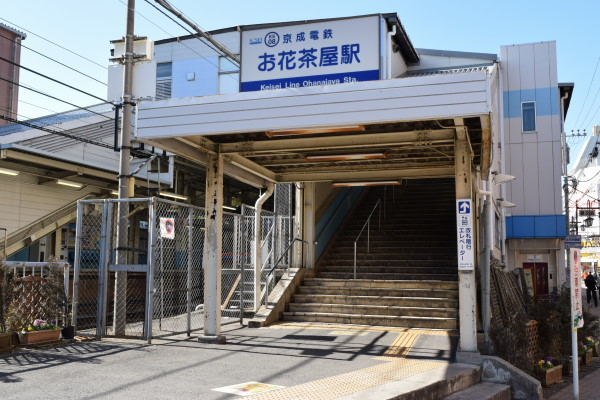 京成お花茶屋駅