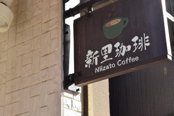 新里コーヒー 看板