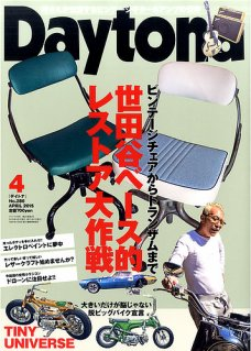 Daytona 表紙