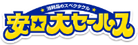 安田大セールス