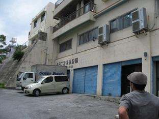 沖縄工場 (9)