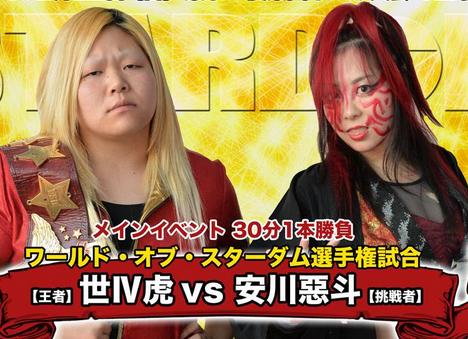 20150222世Ⅳ虎vs悪斗