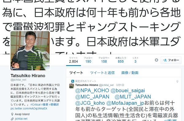 20150312平野達彦ツイッター1