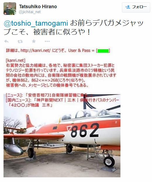 20150312平野達彦ツイッター2