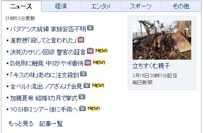 20150316ノア全ベルト流出ヤフーニュース