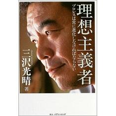 20150405三沢光晴「理想主義者」