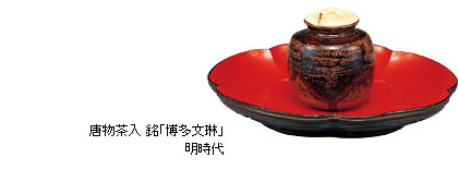 20150505唐物茶入博多文琳(立花家史料館)