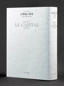 20150506トマ・ピケティ『21世紀の資本』(みすず書房)