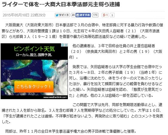 20150510ライターで体を…大商大日本拳法部元主将ら逮捕(読売新聞)