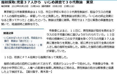 20150515指紋採取児童37人から いじめ調査で30代教諭 東京(毎日新聞)