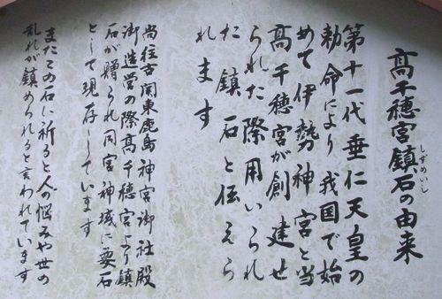 高千穂神社17