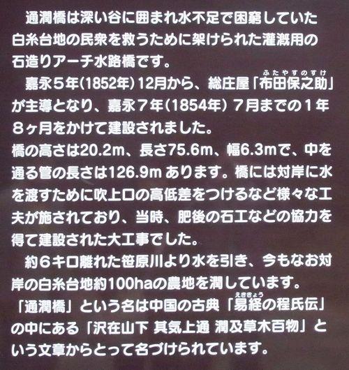 通潤橋10