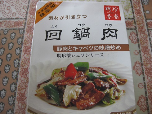中華街聘珍楼回鍋肉