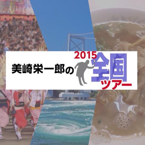 美崎栄一郎2015全国ツアー