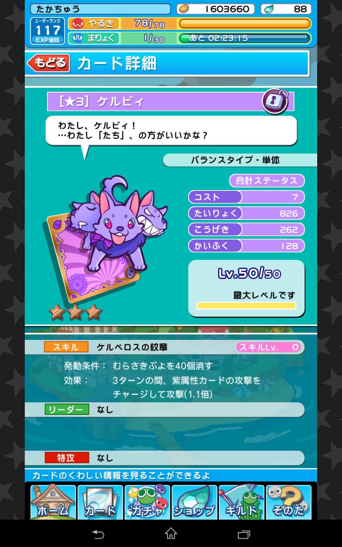 (150108) ぷよクエ-☆3ケルビィ