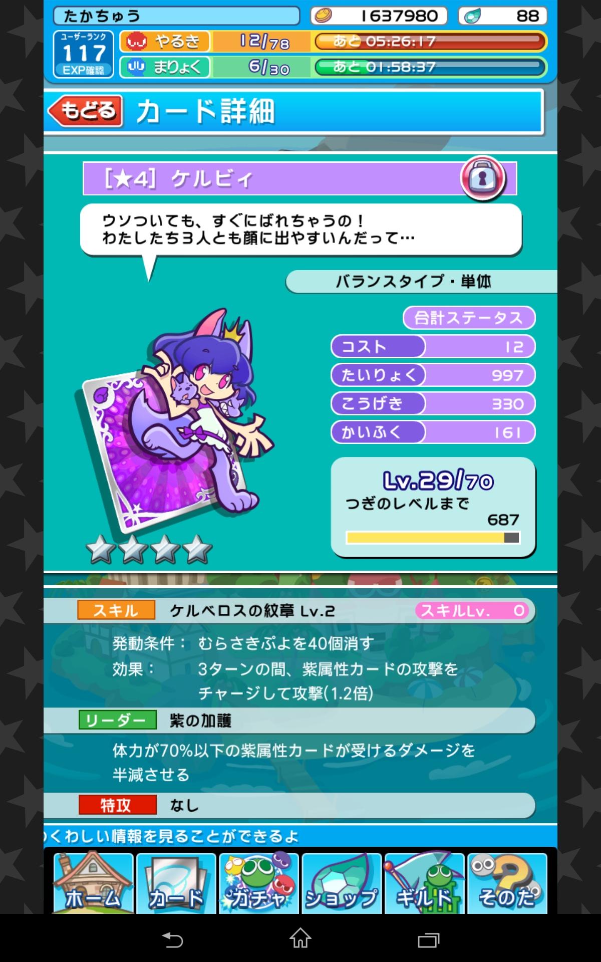 (150108) ぷよクエ-☆4ケルビィ