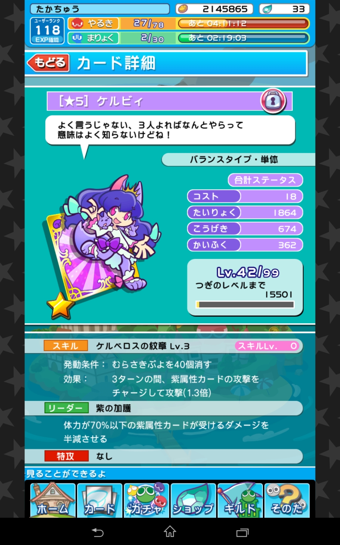 (150119) ぷよクエ-☆5ケルビィ