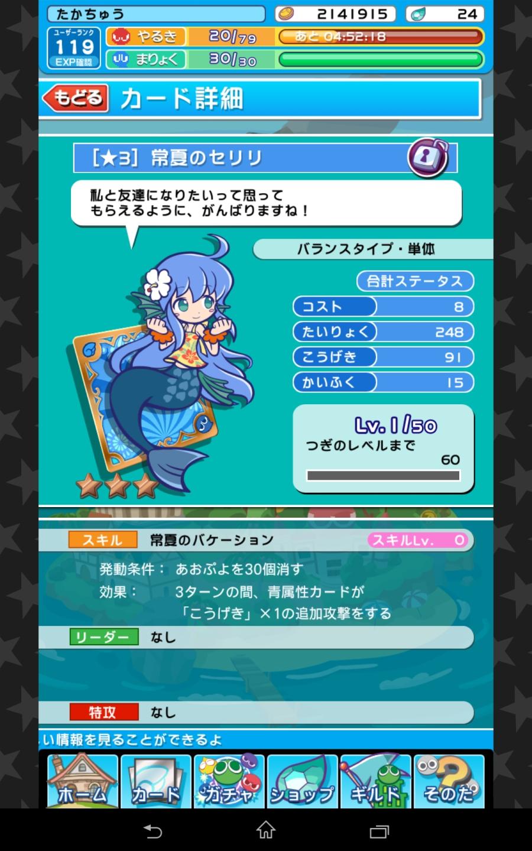 (150119) ぷよクエ-☆3常夏のセリリ1