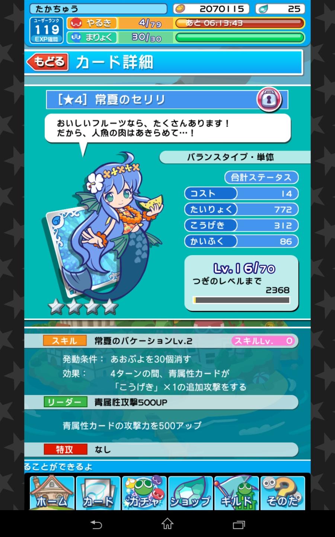 (150119) ぷよクエ-☆4常夏のセリリ1