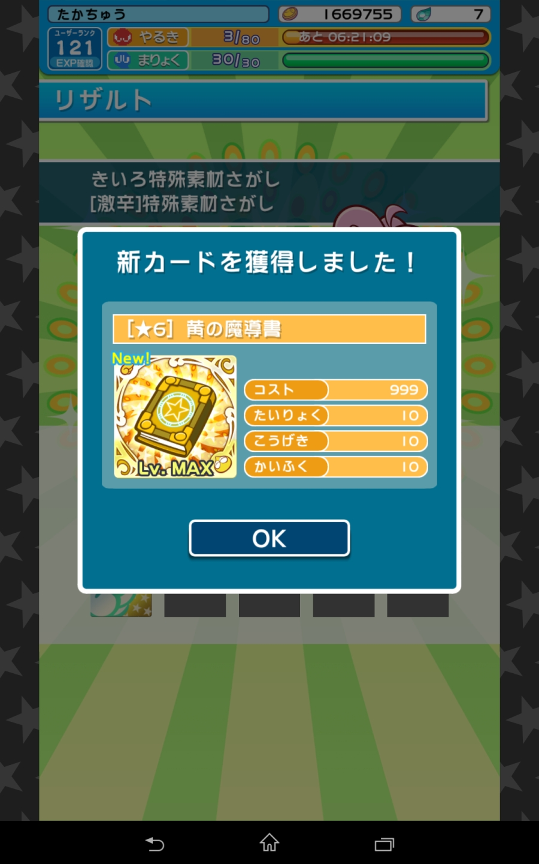 (150119) ぷよクエ-☆6ウィッチ2