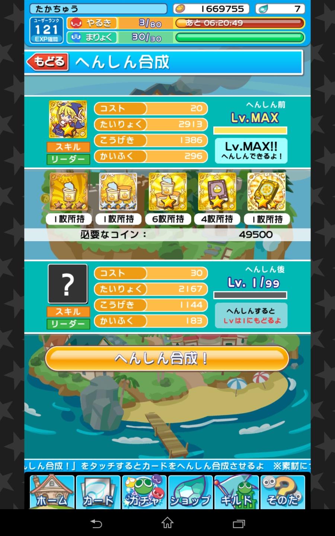 (150119) ぷよクエ-☆6ウィッチ3