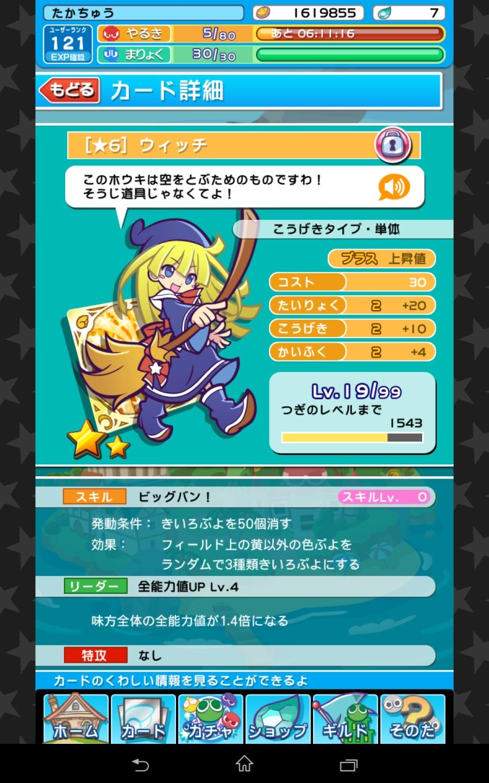 (150119) ぷよクエ-☆6ウィッチ4