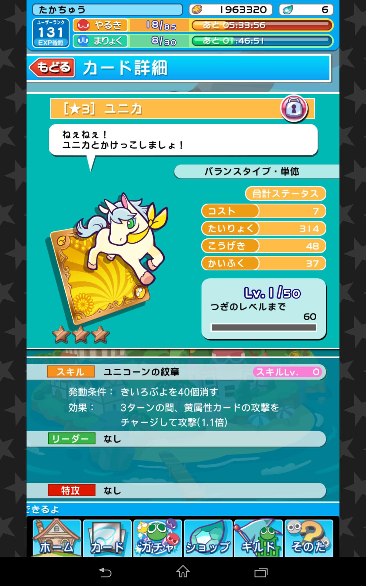 (150303) ぷよクエ-ユニコ1