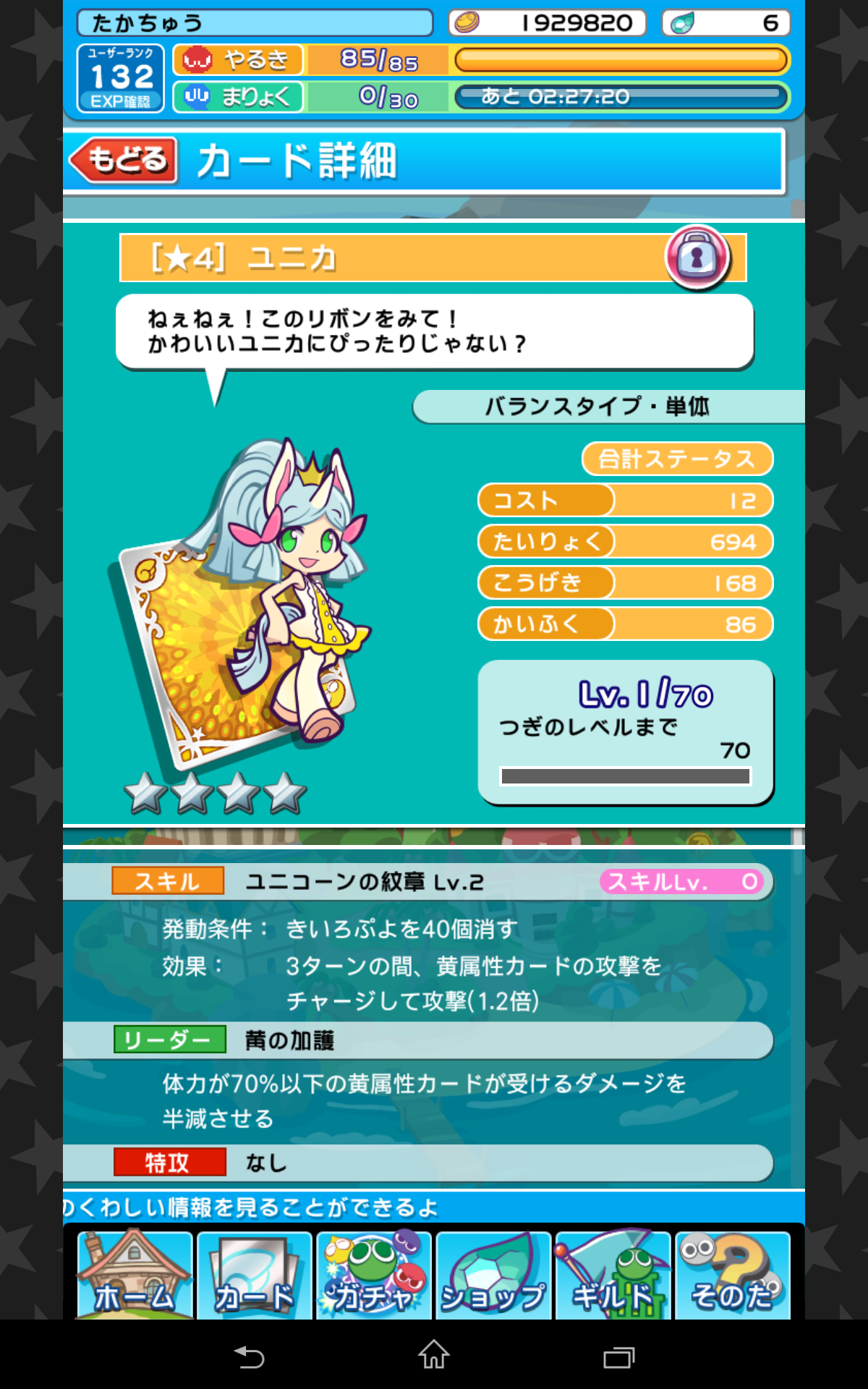 (150303) ぷよクエ-ユニコ2