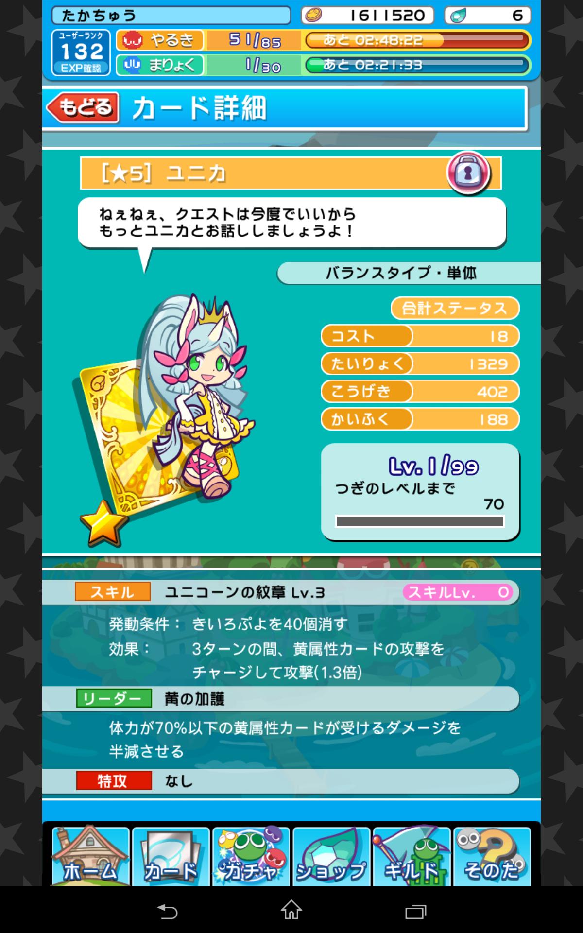 (150303) ぷよクエ-ユニコ3